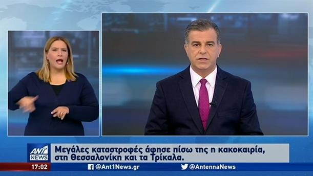 ANT1 NEWS 20-09-2019 ΣΤΗ ΝΟΗΜΑΤΙΚΗ
