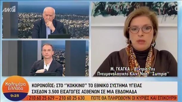 """Η Μίνα Γκάγκα στην εκπομπή """"Καλημέρα Ελλάδα"""""""