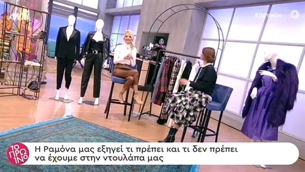 Συμβουλές μόδας από τη Ραμόνα – Το Πρωινό – 27/11/2019