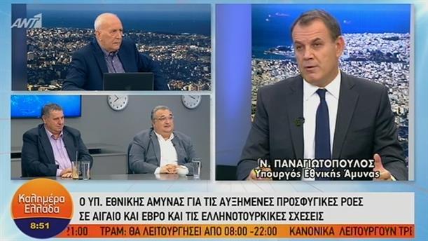 Ν. Παναγιωτόπουλος (Υπ. Εθνικής Άμυνας) – ΚΑΛΗΜΕΡΑ ΕΛΛΑΔΑ – 24/09/2019