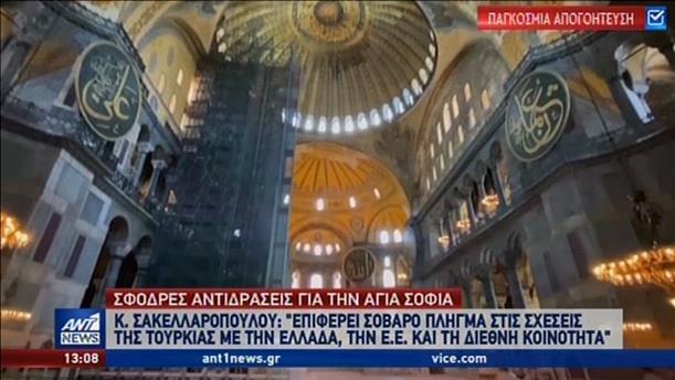 Αγία Σοφία: Σύσσωμος ο πολιτικός κόσμος στην Ελλάδα καταδικάζει την απόφαση της Τουρκίας
