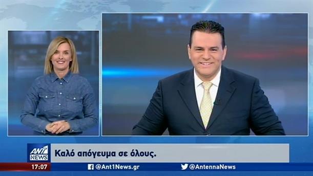 ANT1 NEWS 13-02-2020 ΣΤΗ ΝΟΗΜΑΤΙΚΗ