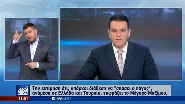 ANT1 NEWS 27-06-2020 ΣΤΗ ΝΟΗΜΑΤΙΚΗ