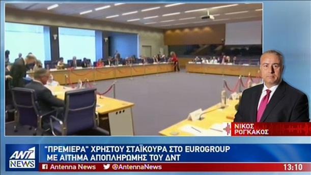 "Eurogroup: ""πρεμιέρα"" Σταϊκούρα με αίτημα αποπληρωμής του ΔΝΤ"