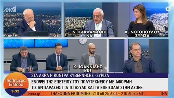 """Κακλαμάνης - Νοτοπούλου στην εκπομπή """"Καλημέρα Ελλάδα"""""""