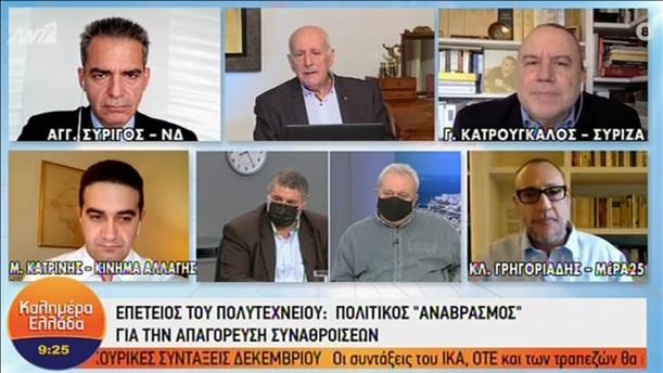 Συρίγος - Κατρούγκαλος - Κατρίνης - Γρηγοριάδης στην εκπομπή «Καλημέρα Ελλάδα»