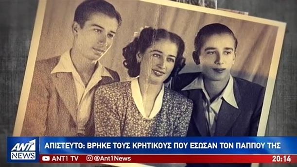Μαρτυρίες στον ΑΝΤ1: πως βρήκαμε τους Έλληνες που έσωσαν τον παππού μας στην μάχη της Κρήτης