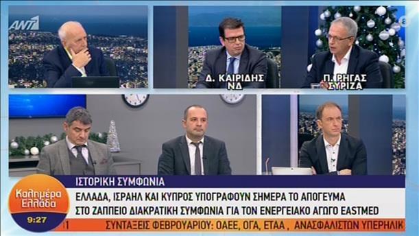 """Καιρίδης - Ρήγας στην εκπομπή """"Καλημέρα Ελλάδα"""""""
