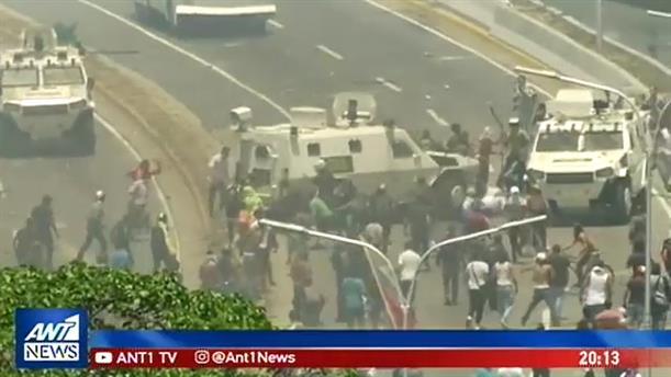 Έκρυθμη η κατάσταση στη Βενεζουέλα