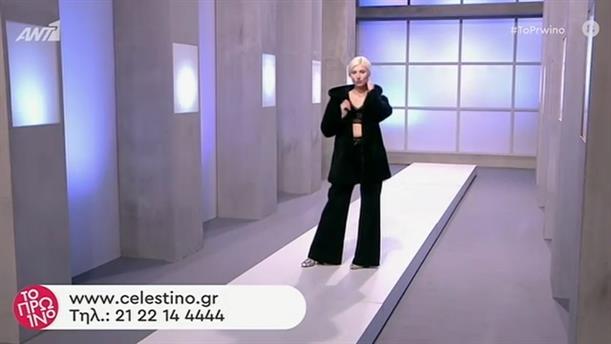 ΜΟΔΑ – ΤΟ ΠΡΩΙΝΟ – 04/02/2020
