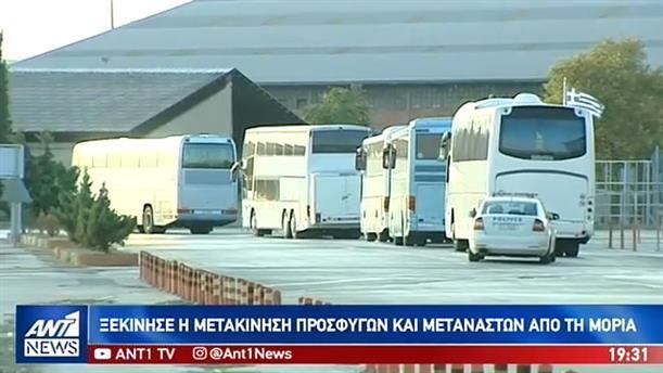 Συντονισμένη επιχείρηση για την μεταφορά εκατοντάδων προσφύγων και μεταναστών από την Λέσβο