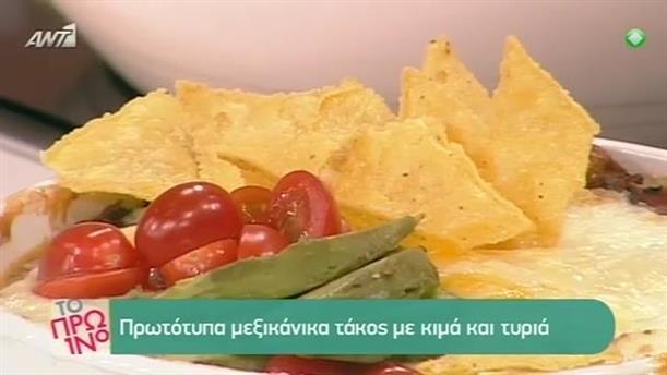 Πρωτότυπα μεξικάνικα τάκος με κιμά και τυριά