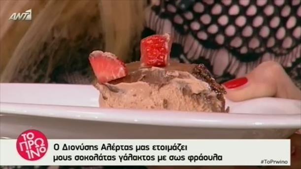 Μους σοκολάτας γάλακτος με σως φράουλα