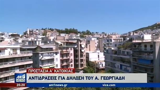 Προστασία α΄ κατοικίας: Αντιδράσεις για όσα είπε ο Άδωνις Γεωργιάδης