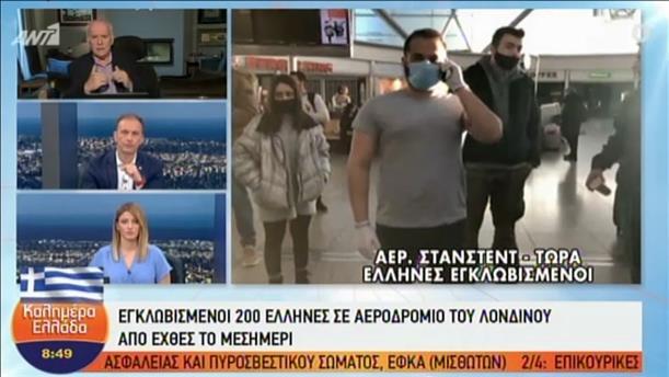 Λονδίνο: Εγκλωβισμένοι Έλληνες σε αεροδρόμιο