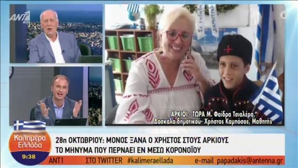 """Ο μοναδικός μαθητής των Αρκιών και η δασκάλα του, στην εκπομπή """"Καλημέρα Ελλάδα"""""""