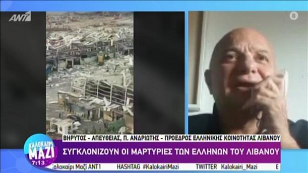 Μετρούν τις πληγές τους οι Έλληνες στο Λίβανο