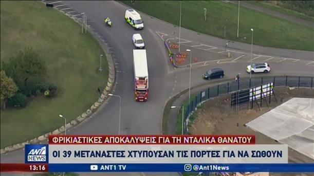 Έσσεξ: γέμισαν αίματα τις πόρτες, προσπαθώντας να σωθούν οι 39 νεκροί