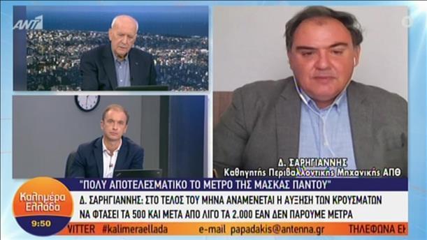 """Ο Δημοσθένης Σαρηγιάννης στην εκπομπή """"Καλημέρα Ελλάδα"""""""