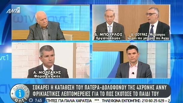 Πρωινό ΑΝΤ1 – Εκπομπή - 05/05/2015