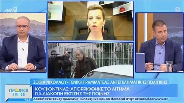 """Η Σοφία Νικολάου στην εκπομπή """"Πρωινοί Τύποι"""""""