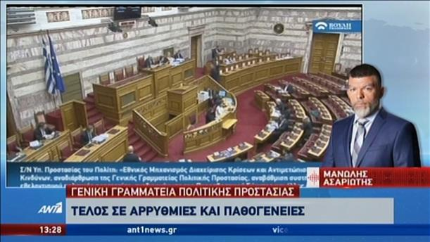 Στην Βουλή το νομοσχέδιο για ριζικές τομές στην Πολιτική Προστασία
