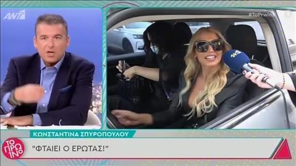 Η Κωνσταντίνα Σπυροπούλου στην εκπομπή «Το Πρωινό»