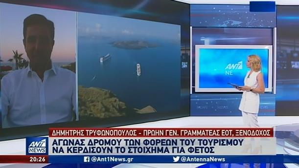 Τρυφωνόπουλος στον ΑΝΤ1: Συνεχίζονται οι ακυρώσεις στον Τουρισμό