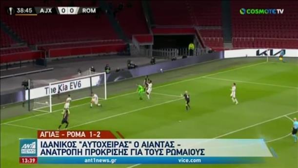 Europa League: γκολ από τα ματς της Πέμπτης
