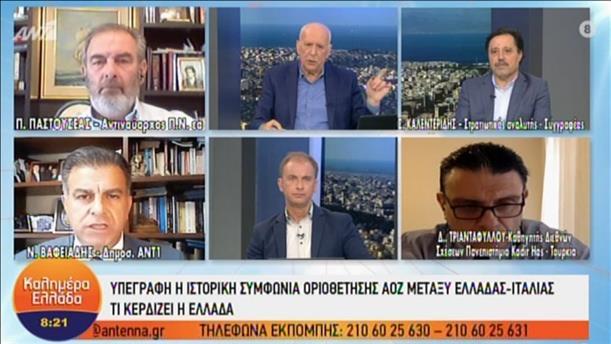 Συζήτηση για την συμφωνία Ελλάδας - Ιταλίας και τα ελληνοτουρκικά