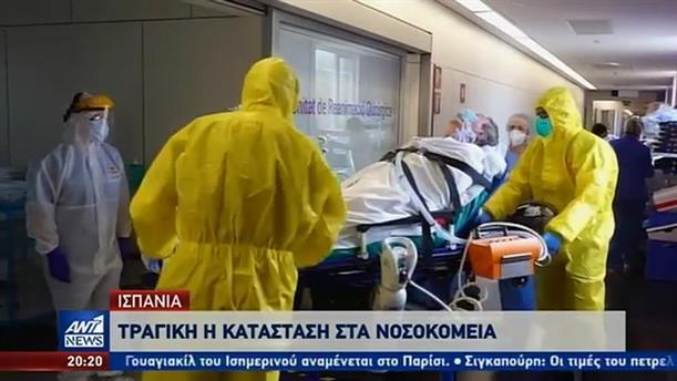 Δραματική κατάσταση στα νοσοκομεία πολλών χωρών στην Ευρώπη