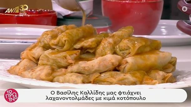 Λαχανοντολμάδες με κιμά κοτόπουλο – Το Πρωινό – 09/03/2020