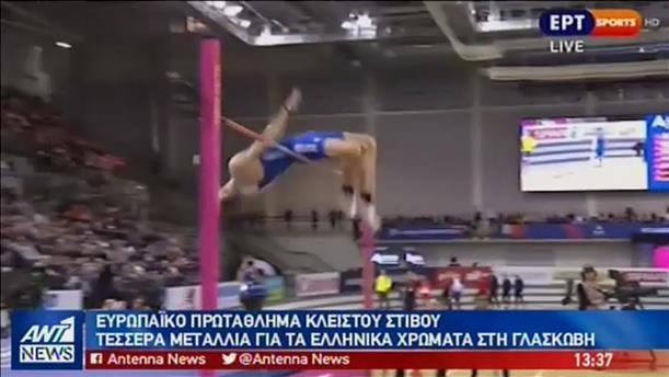 Γλασκώβη: στην 5η θέση του πίνακα μεταλλίων η Ελλάδα