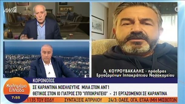 Ο Δημήτρης Κουρουβακάλης στην εκπομπή «Καλημέρα Ελλάδα»