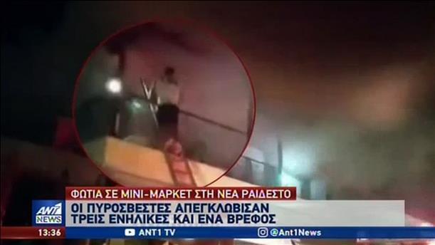Πυροσβέστες κατέβασαν από το μπαλκόνι οικογένεια για να τη σώσουν από τις φλόγες