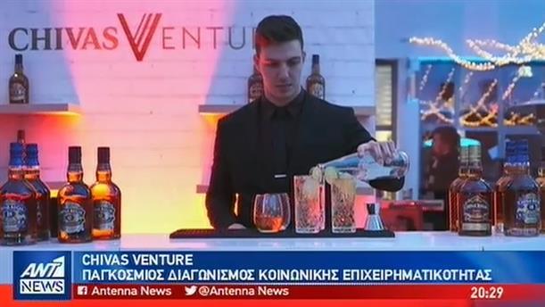 Γυναίκα κέρδισε τον ελληνικό τελικό του διαγωνισμού «Chivas Venture»