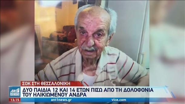 Σοκ από τη δολοφονία ηλικιωμένου από ανήλικους για 200 ευρώ