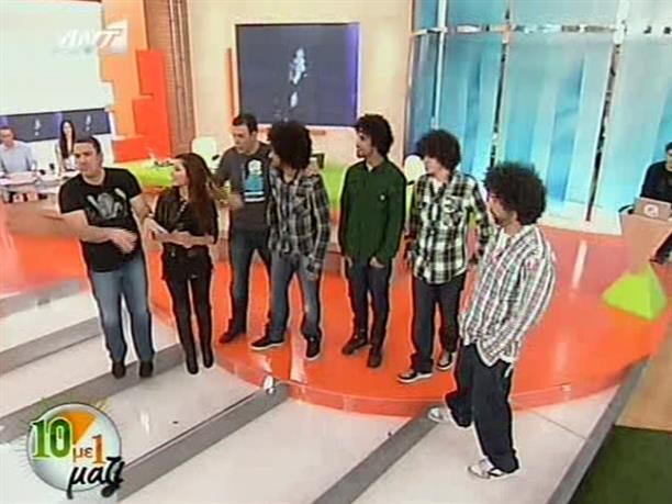 10 με 1 μαζί 02-03-2010