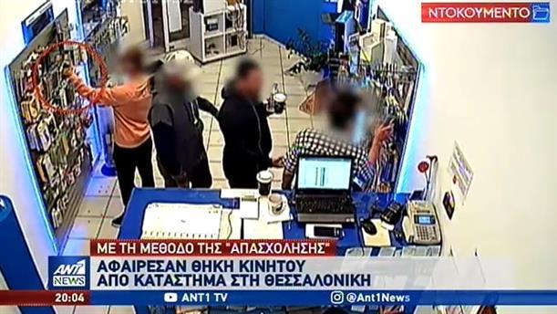 Ελαφροχέρηδες άρπαξαν θήκη κινητού από μαγαζί – Καταγγελία για διάρρηξη με «χρυσή λεία»