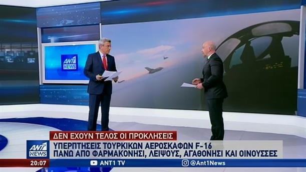 Νέο μπαράζ υπερπτήσεων από τουρκικά μαχητικά πάνω από τα ελληνικά νησιά