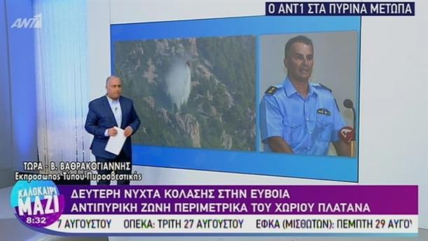 Δεύτερη νύχτα κόλασης στην Εύβοια - ΚΑΛΟΚΑΙΡΙ ΜΑΖΙ – 15/08/2019