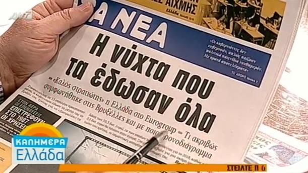 Εφημερίδες (26/05/2016)
