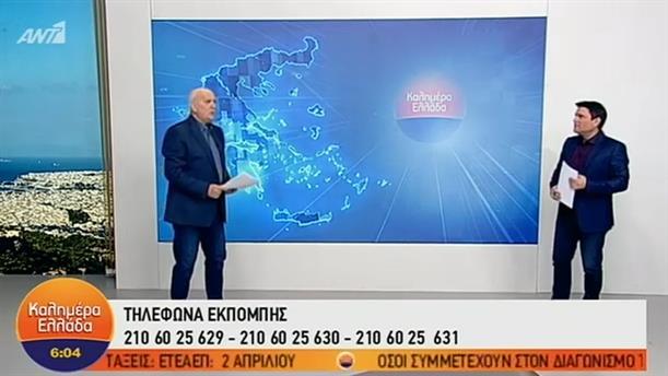 ΚΑΛΗΜΕΡΑ ΕΛΛΑΔΑ – 21/03/2019
