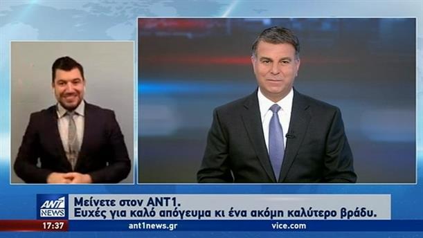 ANT1 NEWS 25-04-2020 ΣΤΗ ΝΟΗΜΑΤΙΚΗ