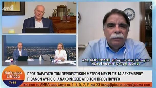 Αλκ.Βατόπουλος - Καθηγητής Μικροβιολογίας - ΚΑΛΗΜΕΡΑ ΕΛΛΑΔΑ - 03/12/2020