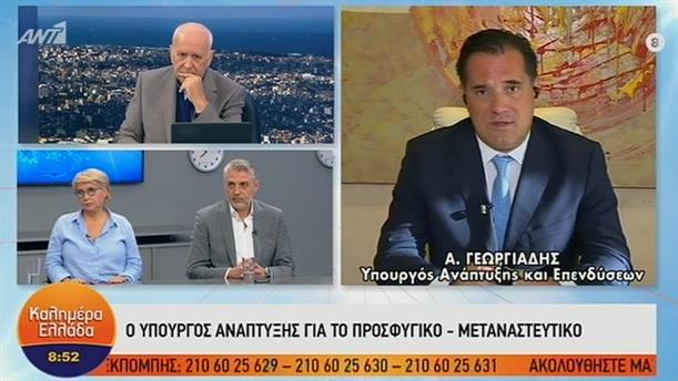 Άδωνις Γεωργιάδης  – ΚΑΛΗΜΕΡΑ ΕΛΛΑΔΑ – 01/10/2019