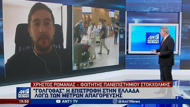 """Φοιτητής στην Σουηδία μιλά στον ΑΝΤ1 για τον """"Γολγοθά"""" της επιστροφής στην Ελλάδα"""