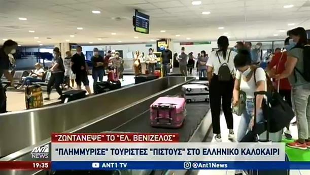 Τουρίστες μιλούν στον ΑΝΤ1 για τις διακοπές τους στην Ελλάδα