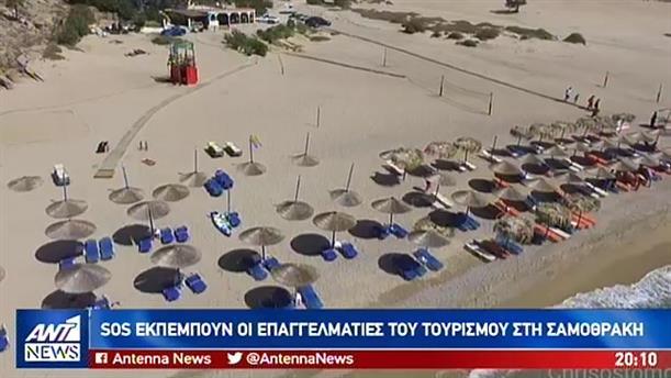 Σε απόγνωση βρίσκονται επαγγελματίες του τουρισμού στη Σαμοθράκη