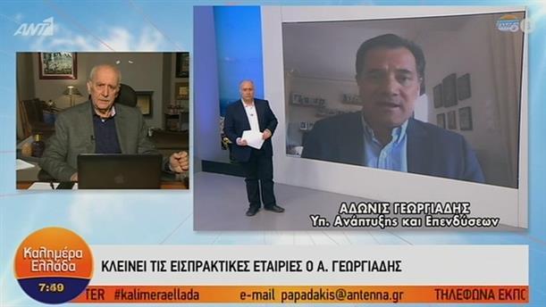 Άδωνις Γεωργιάδης – ΚΑΛΗΜΕΡΑ ΕΛΛΑΔΑ – 19/03/2020